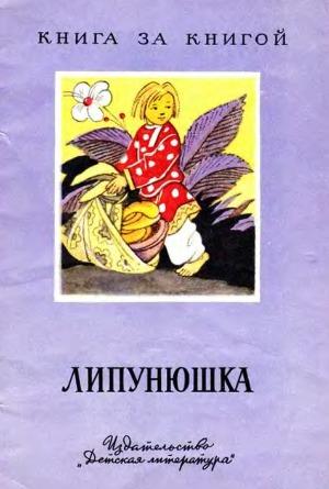 Липунюшка (рис. И. Кузнецова)