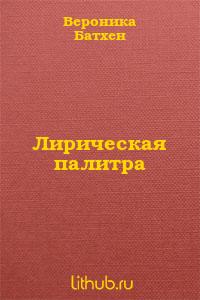 Лирическая палитра