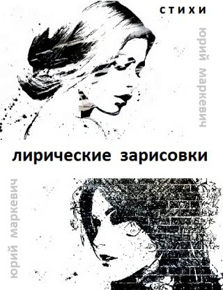 Лирические зарисовки