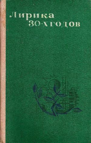 Лирика 30-х годов
