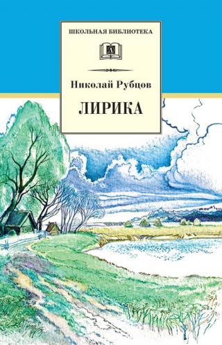 Лирика [Художник Л. Бирюков]