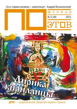 Лирика кириллицы. Журнал ПОэтов № 5 (49) 2013 г.