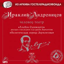 Лирика Лермонтова