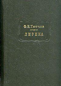 Лирика. Т1. Стихотворения 1824-1873