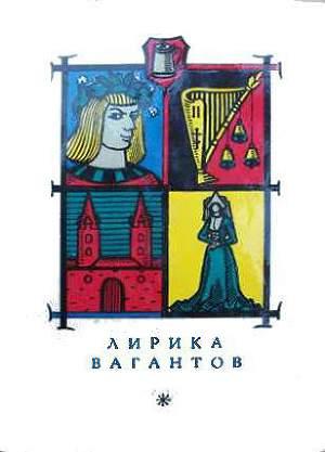 Лирика вагантов в переводах Льва Гинзбурга