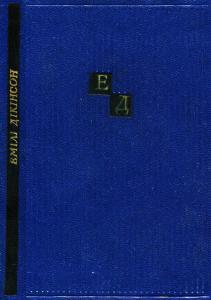 Лірика (збірка)