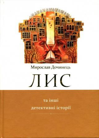 Мирослав дочинець книги скачать