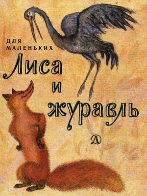 Лиса и Журавль (рис. С. Симеоновой)