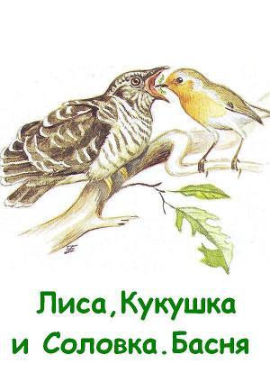 Лиса, Кукушка и Соловка. Басня