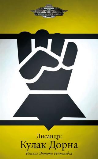 Лисандр: Кулак Дорна