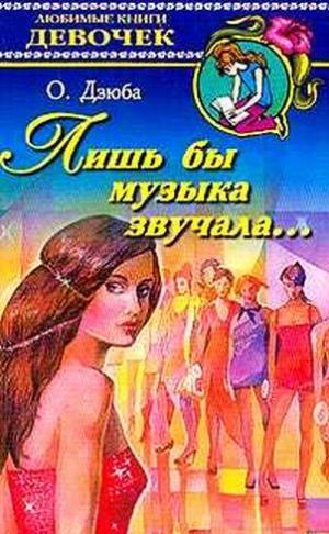 Хорошие книги русская фантастика