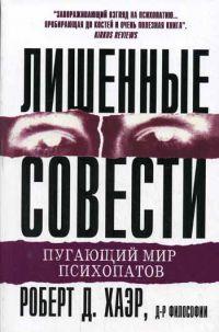 Лишённые совести: пугающий мир психопатов