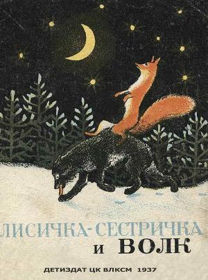 Лисичка-сестричка и Волк (худ. К. Кузнецов)