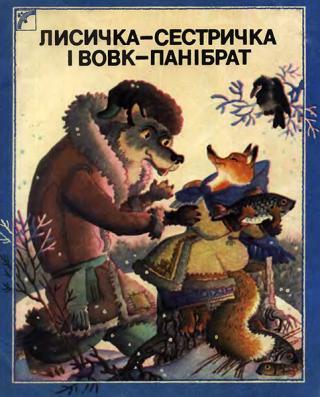 Лисичка-сестричка і Вовк-панібрат