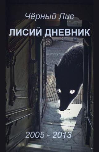 Лисий дневник