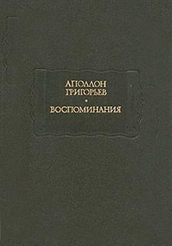 Листки из рукописи скитающегося софиста