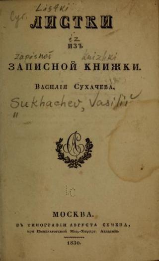 Листки из записной книжки