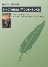 Листопад Мортиарха