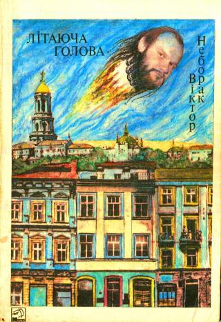 Літаюча голова (збірка, вид. 1990 р.)
