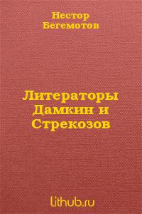 Литераторы Дамкин и Стрекозов