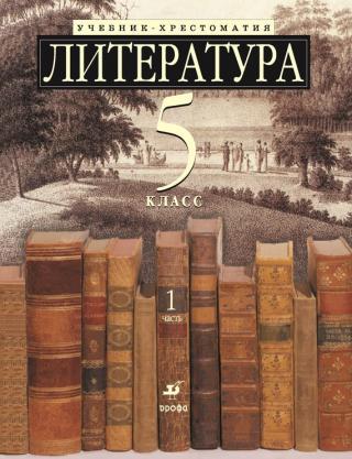 Литература 5 класс. Учебник-хрестоматия для школ с углубленным изучением литературы. Часть 1