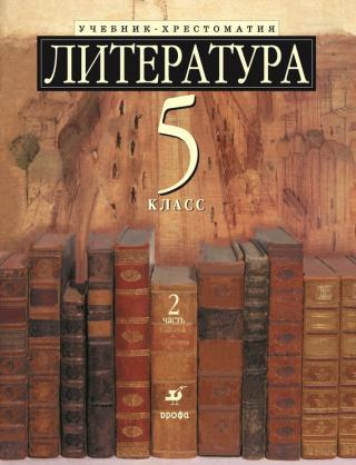 Литература 5 класс. Учебник-хрестоматия для школ с углубленным изучением литературы. Часть 2