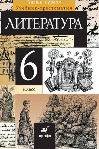 Литература.6 класс. Часть 1