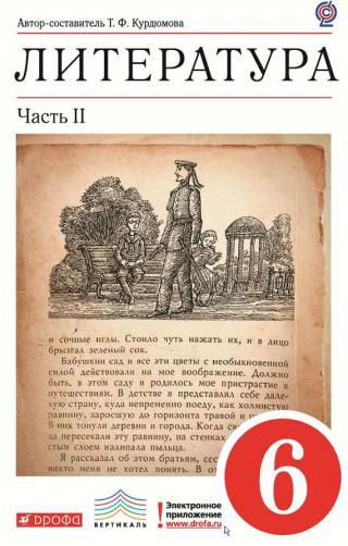 Литература.6 класс. Часть 2