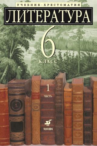 Литература 6 класс. Учебник-хрестоматия для школ с углубленным изучением литературы. Часть 1