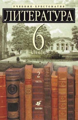 Литература 6 класс. Учебник-хрестоматия для школ с углубленным изучением литературы. Часть 2