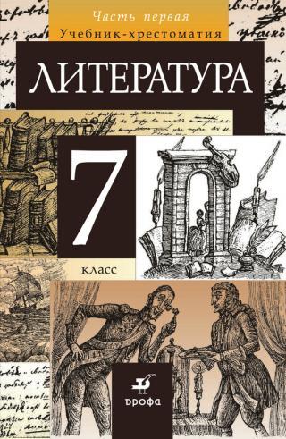 Литература.7 класс. Часть 1