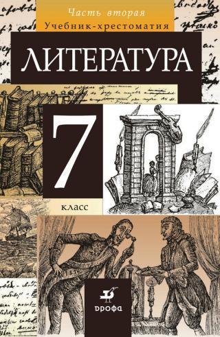 Литература.7 класс. Часть 2