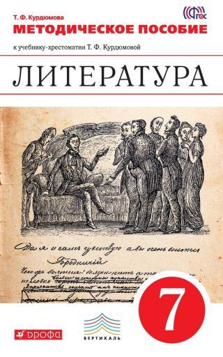 Литература.7 класс. Методическое пособие