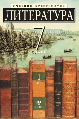 Литература 7 класс. Учебник-хрестоматия для школ с углубленным изучением литературы. Часть 1