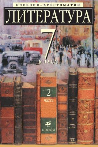 Литература 7 класс. Учебник-хрестоматия для школ с углубленным изучением литературы. Часть 2
