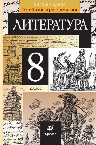 Литература.8 класс. Часть 1