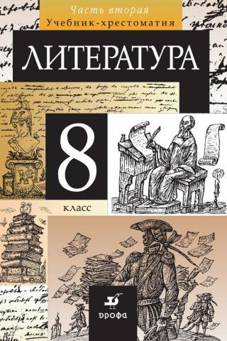 Литература.8 класс. Часть 2