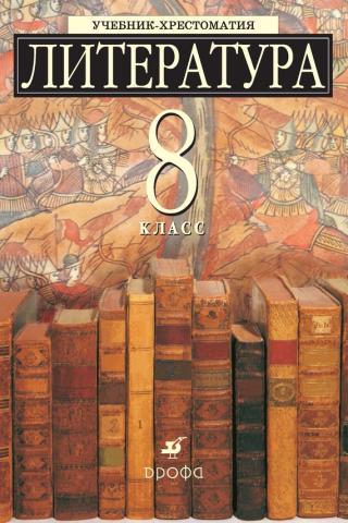 Литература 8 класс. Учебник-хрестоматия для школ с углубленным изучением литературы