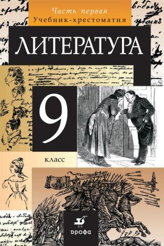 Литература.9 класс. Часть 1