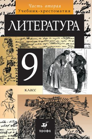 Литература.9 класс. Часть 2