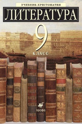 Литература 9 класс. Учебник-хрестоматия для школ с углубленным изучением литературы