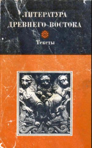 Литература древнего Востока [Тексты]
