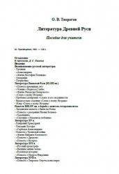 Литература древней Руси. Пособие для учителя.