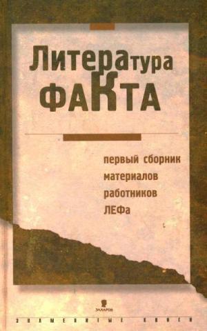 Литература факта: Первый сборник материалов работников ЛЕФа