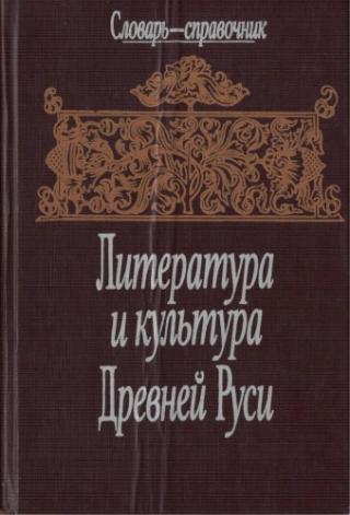 Литература и культура Древней Руси [Словарь-справочник]