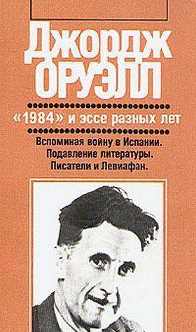 Литература и тоталитаризм