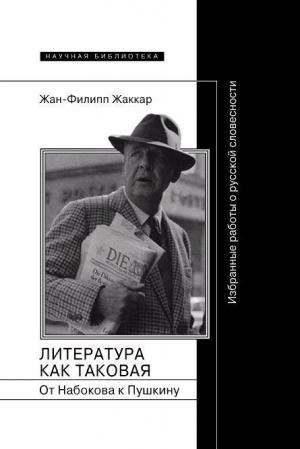 Литература как таковая. От Набокова к Пушкину: Избранные работы о русской словесности
