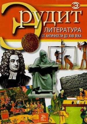 Литература от античности до XVII века