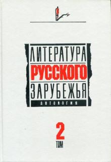 Литература русского зарубежья. 1926 -1930 гг.