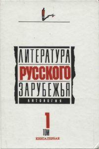 Литература русского зарубежья. Том 1. Книга 1. 1920–1925